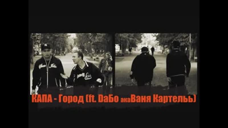КАПА Город ft DAБО