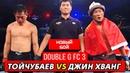 НОВЫЙ БОЙ - БАХТИЯР ТОЙЧУБАЕВ vs ЯНГ ДЖИН ХВАНГ - DOUBLE G FC 3 - КОРЕЯ
