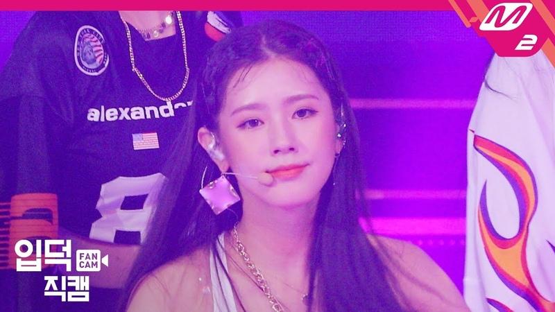 [입덕직캠] (여자)아이들 미연 직캠 4K 'Uh-Oh' ((G)I-DLE MI YEON FanCam) | @MCOUNTDOWN_2019.6.27