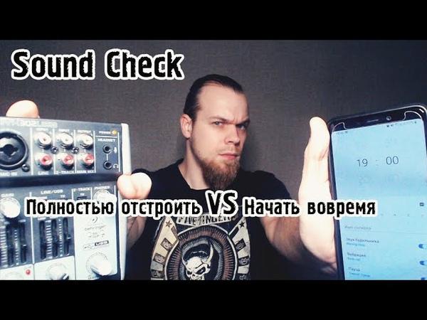 Sound Check Полностью отстроить VS Начать вовремя