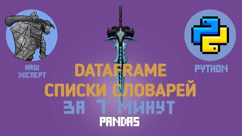 Библиотеки Python Pandas DataFrame списки словарей за 7 минут
