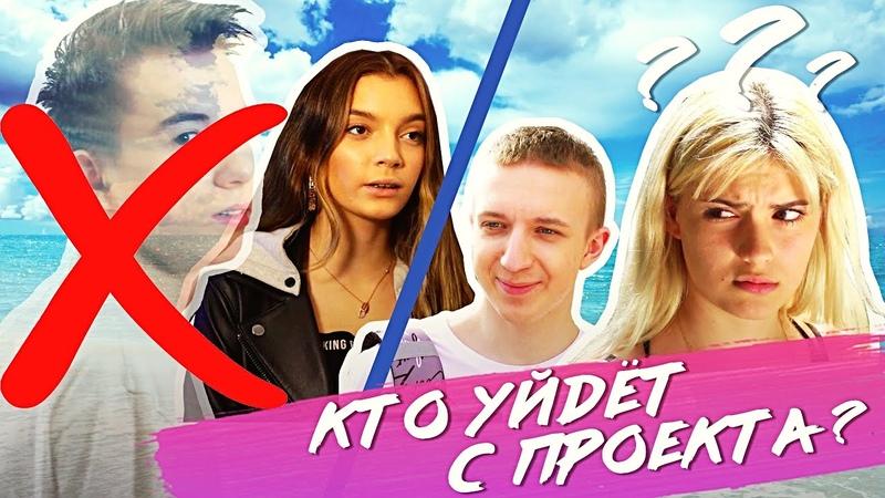Кто уйдет с проекта СЕРИАЛИТИ DSIDE BAND Мечты в реальность 13 серия