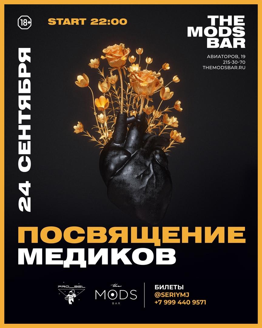 Афиша Красноярск Посвящение медиков / The MODS bar/ 24.09