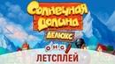 Солнечная долина - первая игра Roll Write в России / летсплей