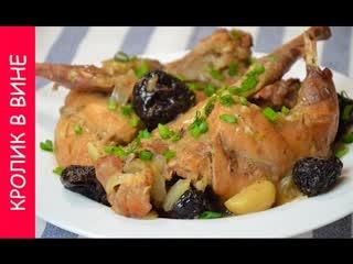 Рецепт кролика с черносливом в вине (Ингредиенты под видео) | Больше рецептов в группе Кулинарные Рецепты