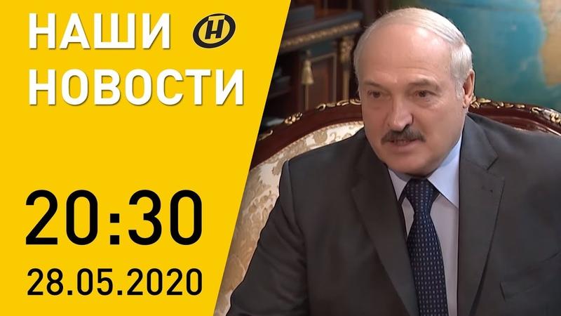 Наши новости ОНТ Лукашенко встретился с послом Сербии День пограничника ситуация с COVID 19