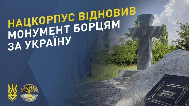 Відроди Хортицю відроди пам'ять предків Нацкорпус відновив монумент борцям за Україну