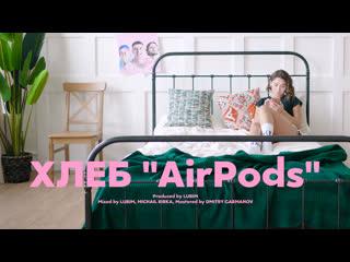 ХЛЕБ  AirPods (Лирик видео)