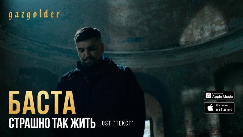 Баста - Страшно так жить (OST ТЕКСТ) (FLOP FLOP)