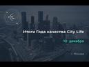 CityLife - 10 декабря - Итоги Года качества