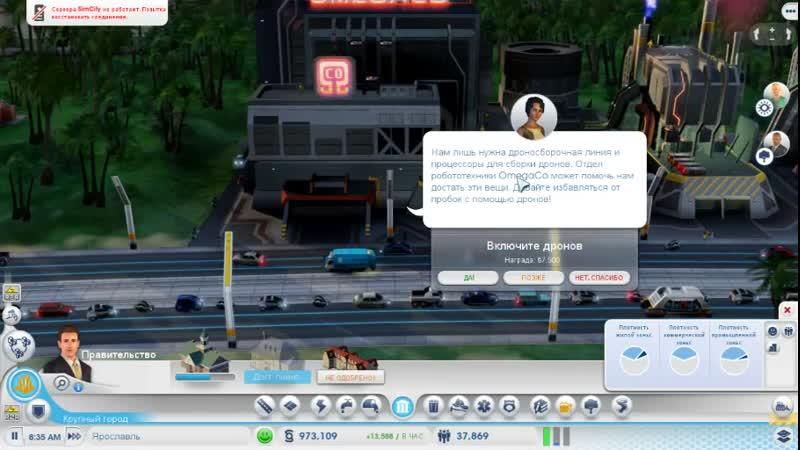 SimCity. Города будущего 6 серия обзор 2 часть