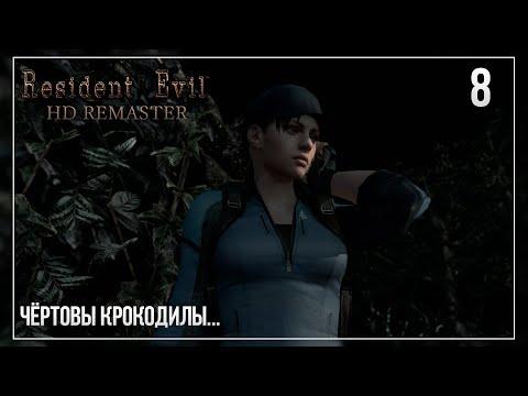 ВАНШОТ ХОЧЕШЬ Resident Evil HD REMASTER Джилл Реализм