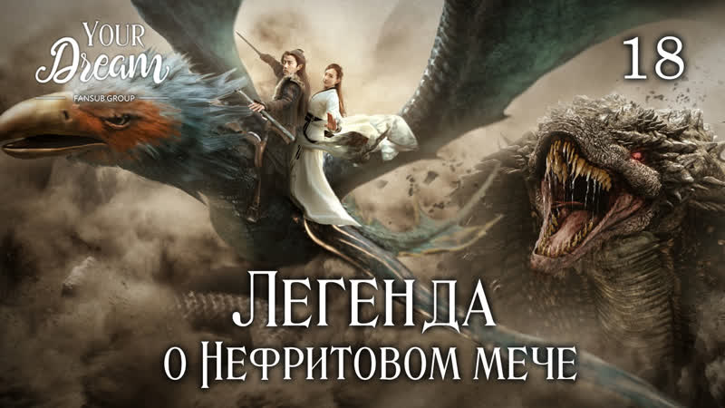 FSG YD Легенда о Нефритовом мече 18 65 рус.саб