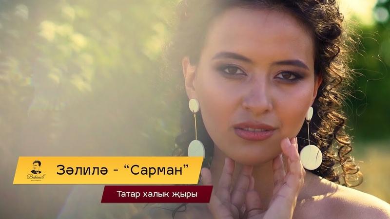 Зэлилэ - Сарман (Премьера клипа, 2019)