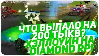ЧТО ВЫПАЛО НА 200 ТЫКВ & НОВЫЙ БИЗНЕС - ОФИСЫ НА DIAMOND RP!