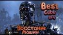 ВОССТАНИЕ МАШИН BEST CUBE COUB 4 Приколы Октябрь 2019 Best Fails Funny