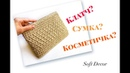 Клатч, сумка, косметичка из шнура | Вяжем крючком | Вasket crochet yarn