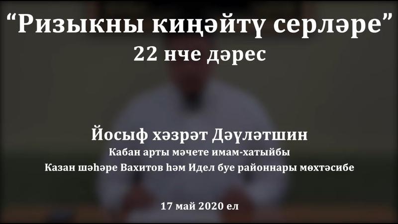 Ризыкны киңәйтү серләре 22 нче дәрес Йосыф хәзрәт Дәүләтшин