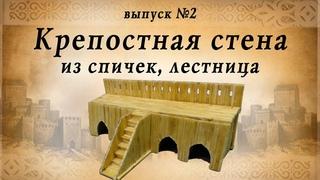 Крепостная стена, часть №2, лестница и тыловая часть |  Деревянное зодчество | Средневековье