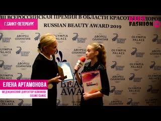 Премия Russian Beauty Award 2019. Репортаж Kids Fashion TV
