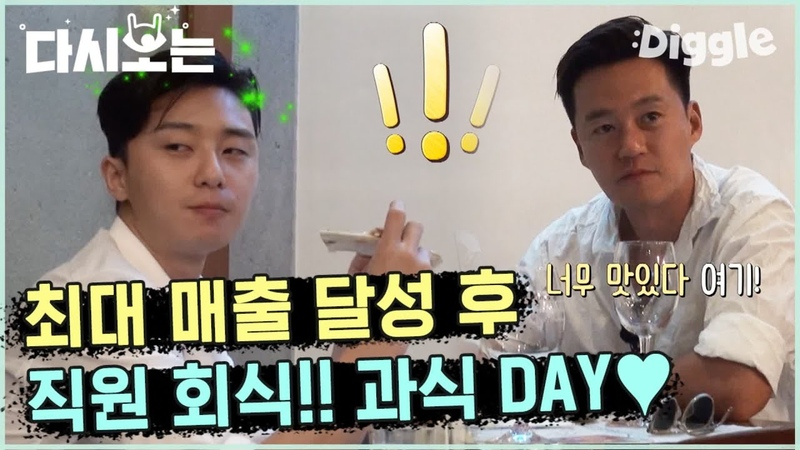 ENG SPA IND Youn'sKitchen2 Garachico's Drink Party At Yoon's Kitchen Official Cut Diggle