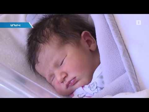 2020-ից առաջին երեխայի ծննդյան միանվագ նպաստը կավելանա՝ 50 հազարից դառնալով 300 հազար դրամ
