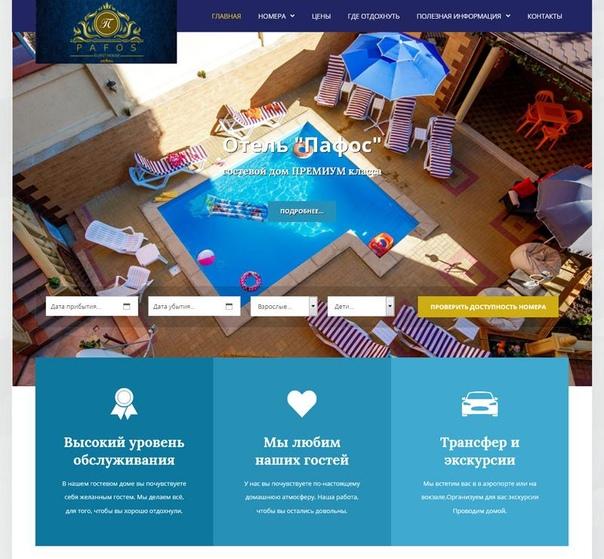 Создание гостевой на сайте продающая страница создания сайта