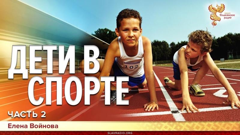 Дети в спорте. О чем важно знать родителям юных спортсменов. Елена Войнова. Часть 2