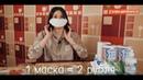 1 маска = 2 рубля! Видео инструкция от Галамарт!