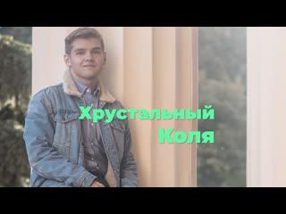 История Коли Башкова из Курска