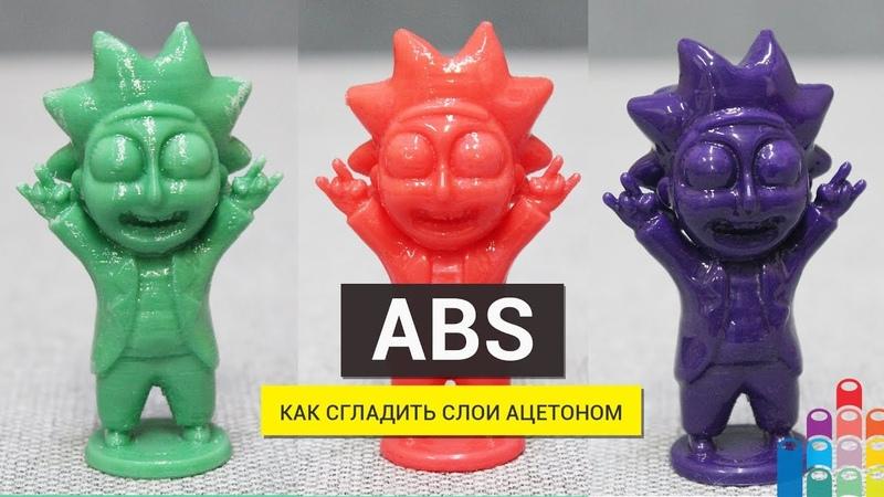 Как сгладить слои: обрабатываем ABS ацетоном