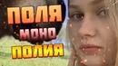 ПОЛЯ ИЗ ДЕРЕВКИ моноПОЛИЯ PolyaIzDerevki