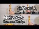 進撃の巨人OP「紅蓮の弓矢」【びっくりチキンカバー(アカペラ)】/ Attack on Titan OP Guren no Yumiya | Rubber Chicken Cover