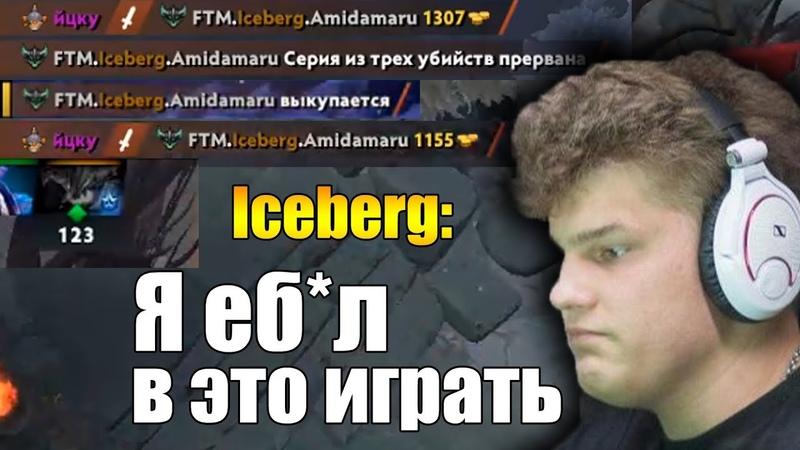 Айсберг против Травомана Травоман взорвал айсберга без байбека