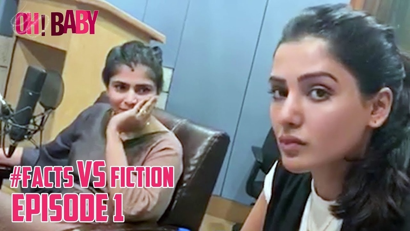 Facts Vs Fiction Episode 1 - Oh Baby | Samantha Akkineni | Chinmayi | Nandini Reddy