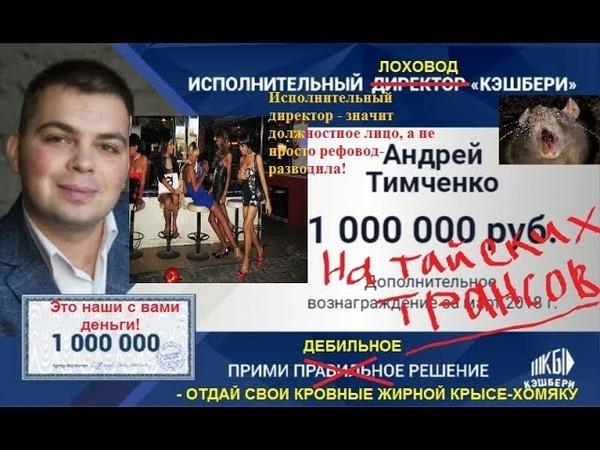 Тимченко где заблокированные счета Кэшбери