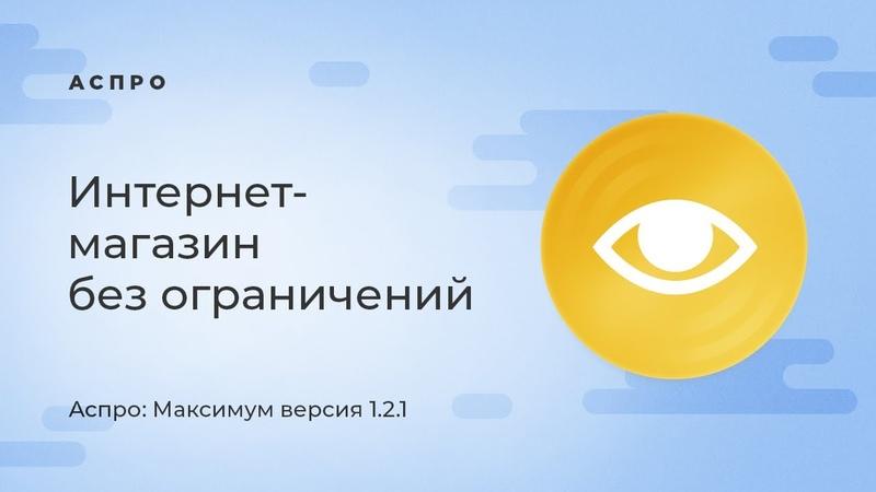 Интернет магазин без ограничений обновление Аспро Максимум 1 2 1