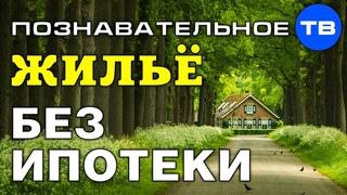 Как приобрести жильё через кооператив ЗЕЛЁНАЯ ДОРОГА (Познавательное ТВ, Олег Маслов)