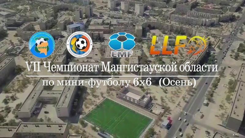 ЛЛФ 2019 Осень Видео обзор матча LEPES SADU Лига В 1 тур 21 09 19г