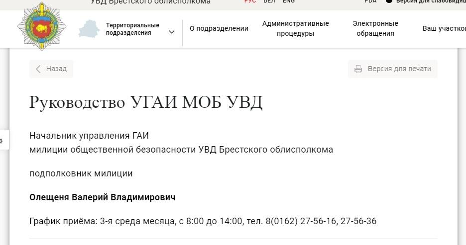 Начальником управления ГАИ УВД Брестского облисполкома стал подполковник милиции  Олещеня Валерий Владимирович