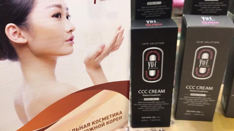 🎆⚡CCC Cream YU.R Radiant Complexion
