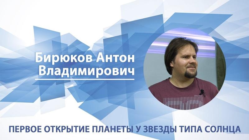 Антон Бирюков Первое открытие планеты у звезды типа Солнца