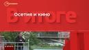 Режиссёр Максим Самарин изучает историю Осетии и снимает документальные фильмы о наших земляках