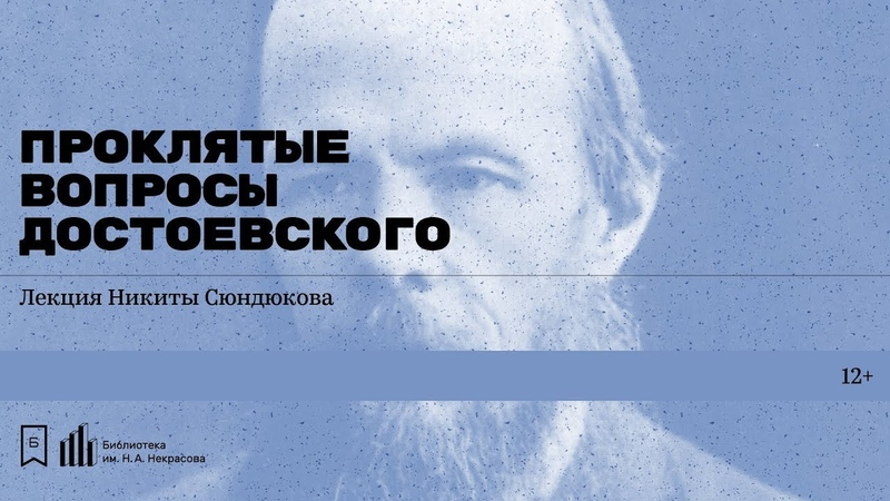 Проклятые вопросы Достоевского Лекция Никиты Сюндюкова