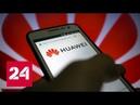 Intel и Qualcomm спасают Huawei Вести