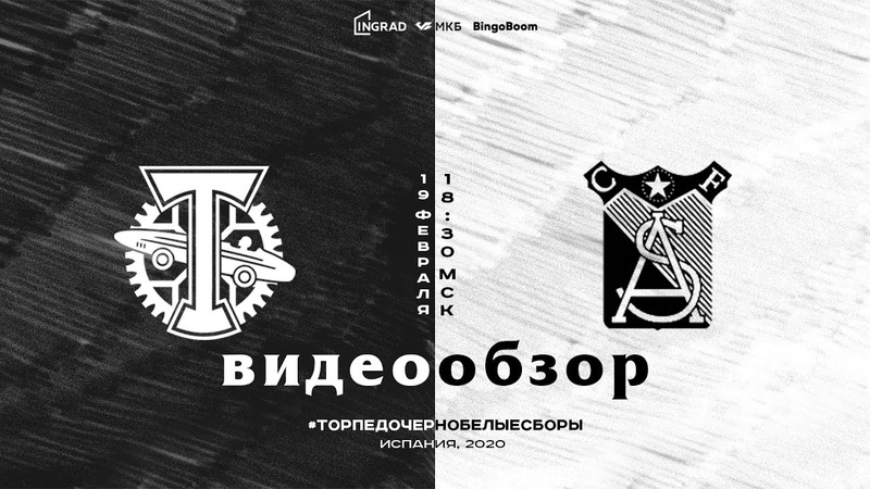 Видеообзор матча Торпедо Москва Россия Атлетико Санлукеньо Испания 2 1 2 1
