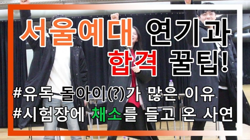 13편) 서울예대 연기과! ★합격 꿀팁★ 실기 총정리