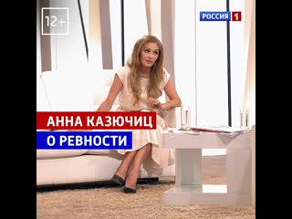 Актриса анна казючиц о разрушительной ревности и любви — судьба человека — россия 1