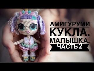 Маленькая каркасная кукла изнаночным вязанием. часть 2.