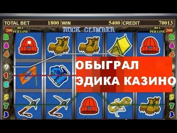ЭДИК КАЗИНО Я БРОСАЮ ТЕБЕ ВЫЗОВ! МОЙ ВЫИГРЫШ 150.000 с 1400 рублей!